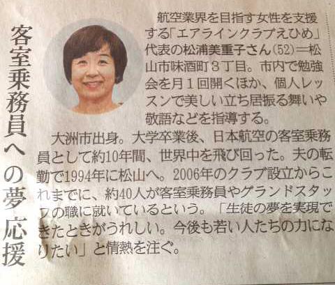 愛媛新聞で紹介されました